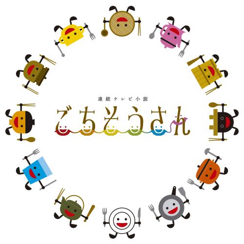 gochisousan_character
