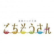 gochisousan_logo_m