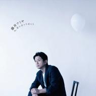 01_fumiyaf_imakimi