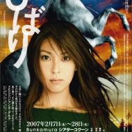 01_hibari