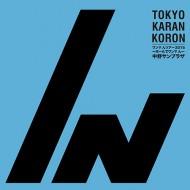 TKK_LIVE2015_syokai_00