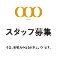 staff_OOO