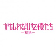 kamojyo2016