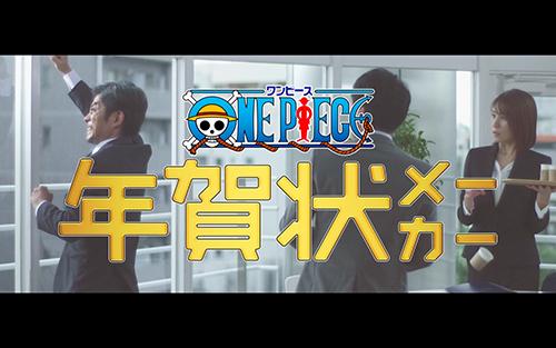 日本郵便_ONEPIECE年賀状メーカー_念願叶う篇_2