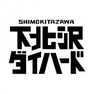 shimokita-diehard