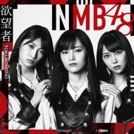 NMB48_yokubomono_A