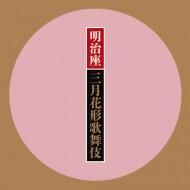meijiza_kabuki_top